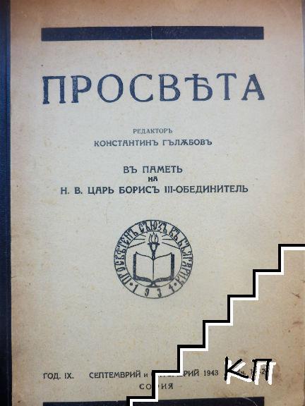 Просвета. Кн. 1-2 / 1943