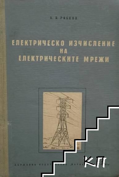 Електрическо изчисление на електрическите мрежи