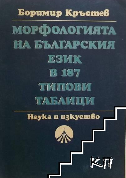 Морфологията на българския език в 187 типови таблици