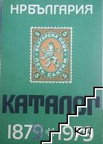 Каталог български пощенски марки 1879-1979