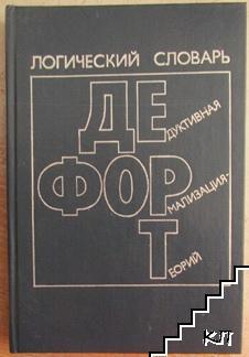 Логический словарь: Дефорт