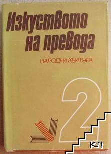Изкуството на превода. Том 2