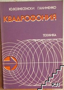 Квадрофония