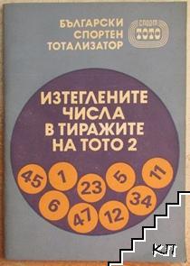 Изтеглените числа в тиражите на тото 2