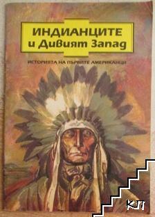 Индианците и Дивият Запад