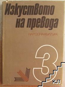 Изкуството на превода. Том 3