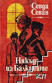 Родосто, Родосто. Книга 2: Някъде на Балканите