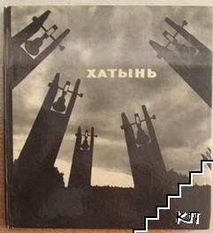 Хатынь / Khatyn
