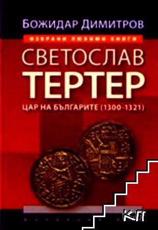 Светослав Тертер, цар на българите (1300-1321)