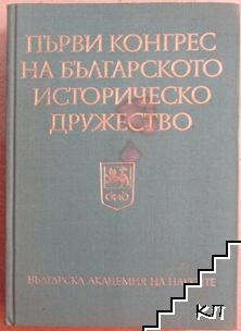 Първи конгрес на Българското историческо дружество. Том 1: 27-30 януари 1970 г. Доклади от пленарни заседания