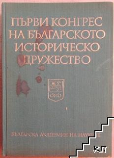Първи конгрес на Българското историческо дружество. Том 2: 27-30 януари 1970 г.