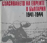 Спасяването на евреите в България 1941-1944