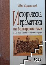 Историческа граматика на българския език / A Historical Grammar of Bulgarian Language