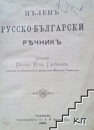 Пъленъ русско-български речникъ
