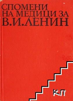 Спомени на медици за В. И. Ленин