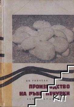 Производство на гъби печурки
