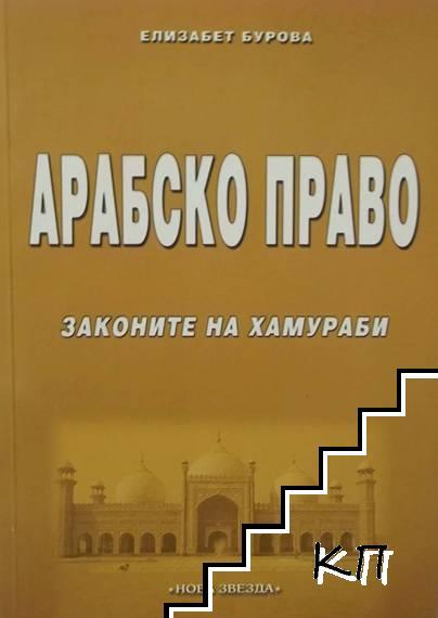 Арабско право. Законите на Хамураби