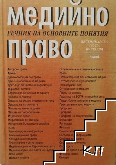 Медийно право. Речник на основните понятия