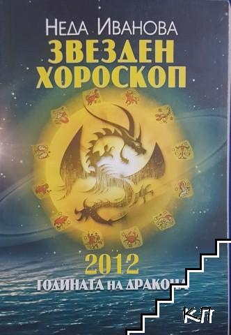 Звезден хороскоп. 2012: Годината на дракона