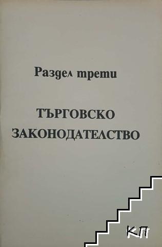 Търговско законодателство. Раздел 3