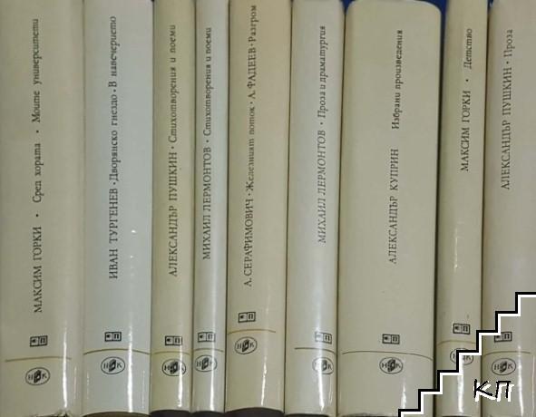 Руска и съветска класика. Комплект от 9 книги
