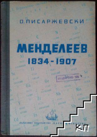 Дмитрий Менделеев - 1834-1907