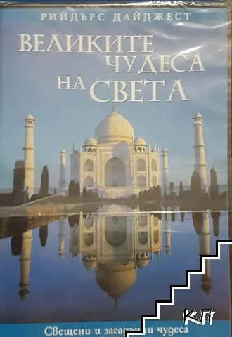 Великите чудеса на света. Комплект от 3 броя CD/DVD