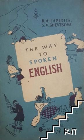 The way to spoken English