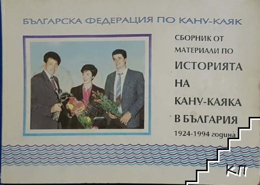 Сборник от материали по историята на кану-каяка в България 1924-1994
