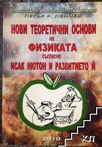 Нови теоретични основи на физиката съгласно Исак Нютон и развитието й