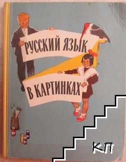 Руский язык в картинках