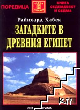 Загадките в Древния Египет
