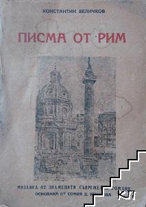 Писма от Рим