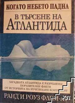 Когато небето падна: В търсене на Атлантида
