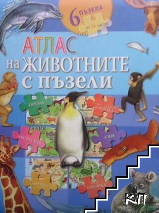 Атлас на животните с пъзели