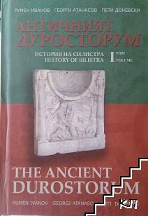 Античният Дуросторум. История на Силистра. Том 1