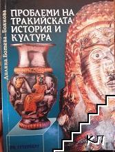 Проблеми на тракийската история и култура
