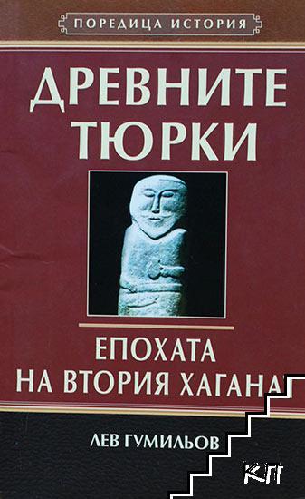 Древните тюрки: Епохата на Втория хаганат