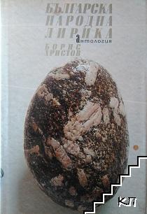 Българска народна лирика