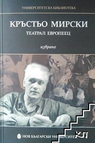 Кръстьо Мирски - театрал европеец
