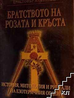 Братството на розата и кръста