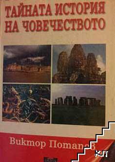 Тайната история на човечеството