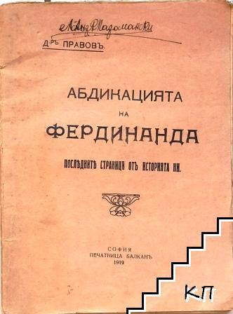 Абдикацията на Фердинанда