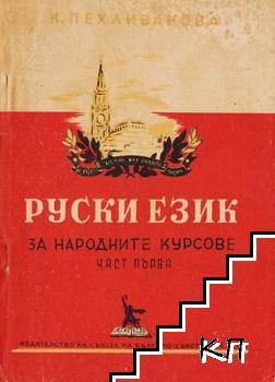 Руски език за народните курсове. Част 1