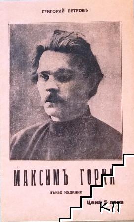 Максимъ Горки