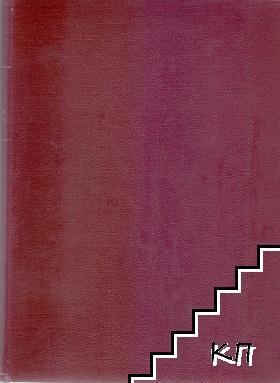 Сборникъ за народни умотворения и народописъ. Книга L