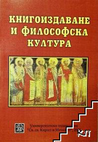 Книгоиздаване и философска култура