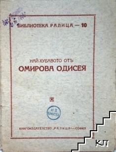 Най-хубавото отъ Омирова Одисея