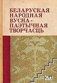 Беларуская народная вусна-паэтычная творчасць