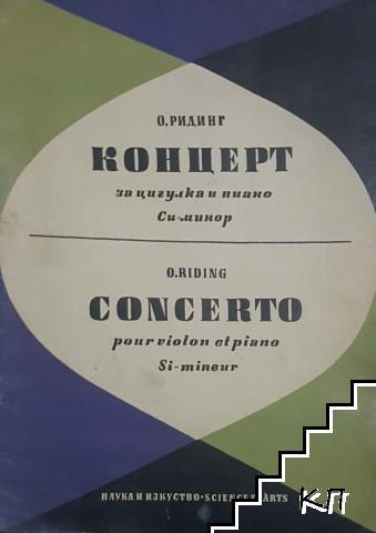 Концерт за цигулка и пиано. Си-минор / Converto pour violon et piano. Si-mineur
